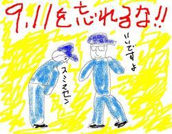 9.11nohigeki.JPG